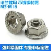 304不锈钢316六角法兰面螺母防滑螺帽带齿螺母m3m5m20花齿螺母GB6177 DIN6923
