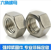 DIN934不锈钢六角螺母304六角螺帽螺丝帽GB6172不锈钢螺母316材质GB52 GB6170
