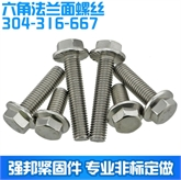 供应不锈钢法兰面螺栓 法兰螺丝 六角法兰螺丝 平头法兰面凹脑GB5787 平脑GB5789