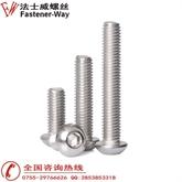 304不锈钢内六角螺丝\半圆头螺栓\圆杯螺钉\ISO7380蘑菇头盘头M8*14