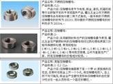 螺母 花齿螺母 PEM 压铆螺母 不锈钢压铆螺母 冷镦压铆螺母 标准 S SP CLS 现货
