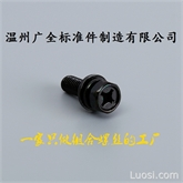 温州广全厂家直销凹脑十字六角组合螺钉