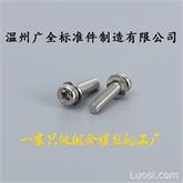 温州广全厂家直销304不锈钢小盘头组合螺钉