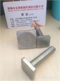 供应滑动螺栓-标志牌螺栓-T型螺栓-方头螺栓-金坤牌