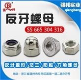不锈钢反牙盖形螺母 反牙法兰螺母 牙防松螺母 反牙六角螺母 DIN1587 GB923 GB6177