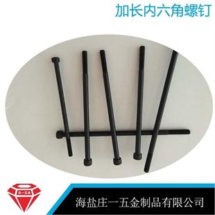 加长内六角螺丝 加长内六角螺钉 加长螺丝 DIN912 高强度 12.9级M4 M5M6