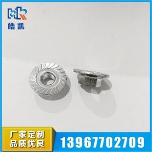 外贸货源定制款 m8六角法兰面螺母 螺丝螺母 质优价优 修改