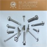 410不锈钢4.8系列六角华司钻尾螺丝