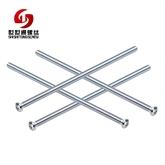 深圳宝安厂家生产非标加长螺丝 M6*180合模机非标加长螺丝