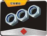 厂家供应DIN985尼龙螺母 防松螺母 高强度螺母 M10