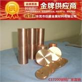 c17200铍铜棒,模具厂用铍铜棒