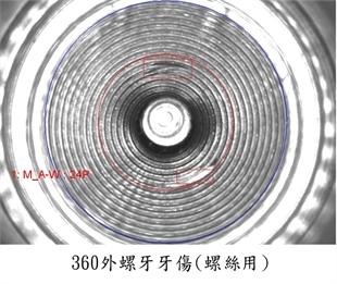外螺牙360度影像检测机