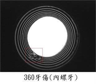 内螺牙牙伤光学影像360度检测分选设备