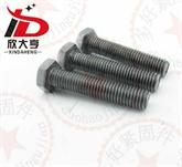 GB30螺栓 本色螺栓 国标30栓 外六角螺丝规格齐全欢迎新老客户前来选购