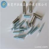 厂家直销华人碳钢平头压铆螺丝螺钉 环保蓝白锌 机柜螺丝