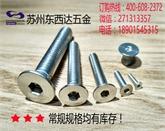 DIN7991 不锈钢沉头内六角螺丝,不锈钢平头内六角螺丝