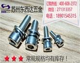 GB70.1平弹垫组合螺丝,不锈钢杯头内六角组合螺丝,不锈钢内六角圆柱头平弹垫组合螺丝