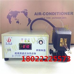 超高频焊机WDSCG-05超高频加热机设备