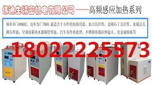 高频加热机 佛山高频焊机厂家