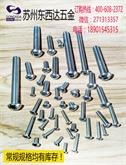 ISO7380不锈钢平圆头内六角螺丝,不锈钢圆头内六角螺丝。