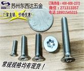 GB2673 不锈钢沉头梅花螺丝,不锈钢平头梅花螺丝