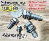 GB9074.17 不锈钢组合螺丝.外六角螺栓平弹垫组合螺丝