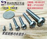 GB2672 不锈钢梅花槽盘头不锈钢螺丝
