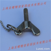 不锈钢A3-70蝶形螺钉