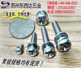 GB9074.8 不锈钢组合螺丝,不锈钢小盘头十字平弹垫组合螺丝