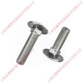 不锈钢SUS329马车螺栓 大半圆头方颈螺栓 国标本色