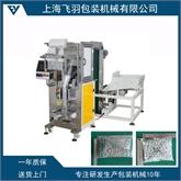 供应螺丝包装机 铆钉包装机 全自动称重加光纤计数包装机