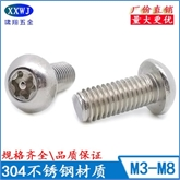 304不锈钢梅花盘头带柱螺钉 防盗螺丝 M3M4M5M6M8