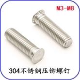 304不锈钢压铆螺钉/压铆螺丝/压板螺丝/压板螺钉FHS  M3M4M5M6M8