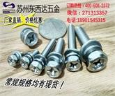 GB9074.13 不锈钢组合螺丝,不锈钢十字槽凹穴六角头平弹垫组合螺丝,不锈钢十字凹穴三组合螺丝