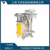 上海定制五金包装机 紧固件计数包装机 包送货培训 质保一年