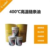 安徽高温链条油/库班400度高温链条油/合肥高温链条油厂家