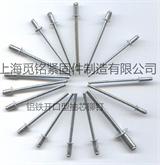 铝铁开口型抽芯铆钉