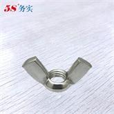 不锈钢304/316 蝶型螺帽 DIN315羊角元宝M3-M12碟形螺母