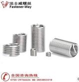 304不銹鋼螺紋套/鋼絲螺套/螺紋保護套/螺絲套/鋼套牙套M2-M6