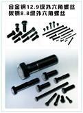MEV 12.9级 螺丝 螺钉 规格q