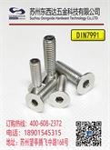不锈钢内六角沉头机螺钉、DIN7991、不锈钢沉头内六角机螺钉、不锈钢平头内六角机牙螺钉