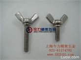 DIN316蝶形螺钉