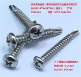 专业生产SUS410/304/316不锈钢钻尾螺丝(盘头十字钻尾螺丝)