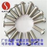 201 304 316盘头内六角螺钉ISO7380半圆头内六角圆杯内六角螺丝 非标定做加工