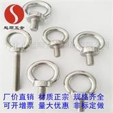 优质304不锈钢吊环螺钉M5-M36吊环螺丝加长吊环螺栓
