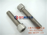 DIN912圆柱头内六角螺丝钉