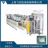 上海紧固件包装机 小件塑料件打包机 五金配件混合装箱机