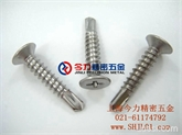 SUS316十字槽沉头钻尾螺钉