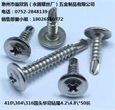 410不锈钢钻尾螺丝