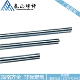 M8 牙条丝杆 1米丝杆 国标牙条 非标 镀锌螺杆 4.8级螺柱 厂家直销 支持定制
